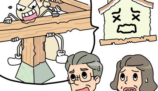 「怖い!!」シロアリはあなたが気づかぬうちに家を食べています!!
