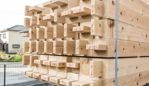 家を作る材料「木材」を知ろう。「種類」と「長所」と「短所」