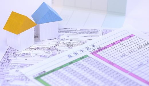 住宅ローンに関わる諸費用の種類と内容
