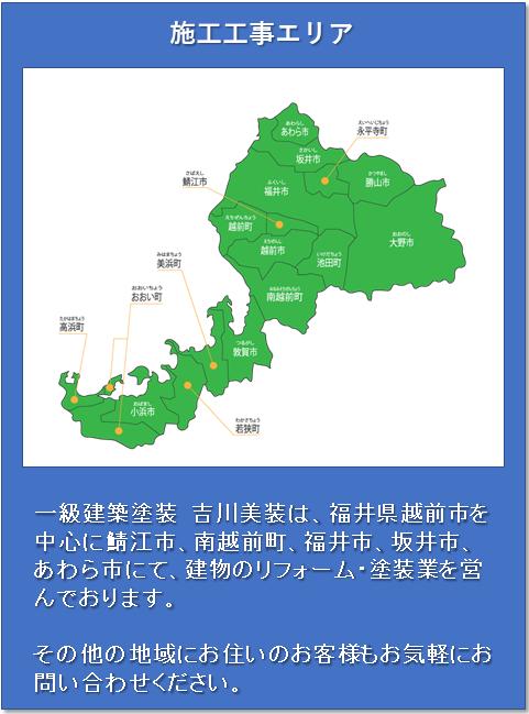 一級建築塗装 吉川美装は、福井県越前市を中心に鯖江市、南越前町、福井市、坂井市、あわら市にて、建物のリフォーム・塗装業を営んでおります。 その他の地域にお住いのお客様もお気軽にお問い合わせください。