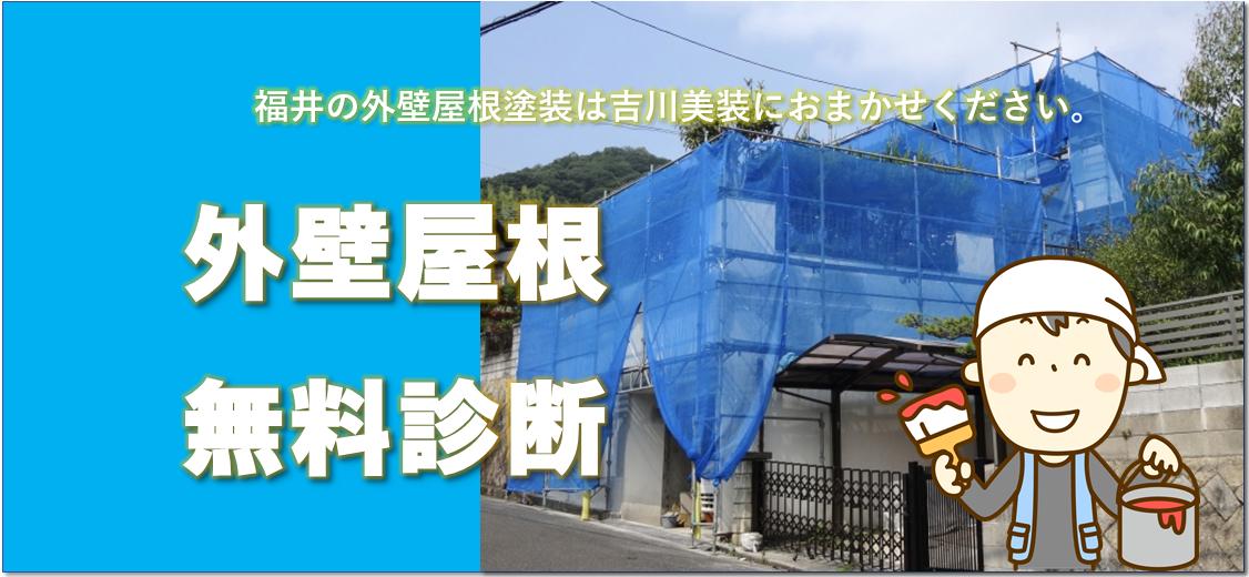 福井の外壁・屋根の修理・塗装塗り替え 無料見積もり